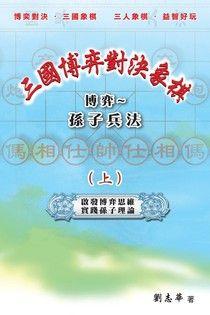 三國博弈對決象棋 博弈~孫子兵法(上)