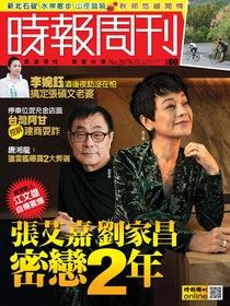 時報周刊 2017/12/01 第2076期