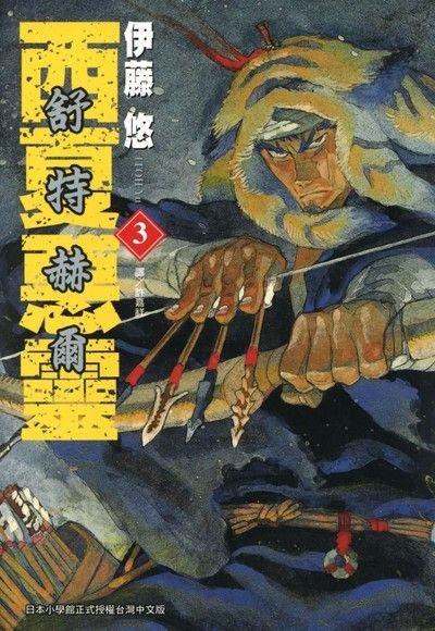 舒特赫爾-西夏惡靈(03)
