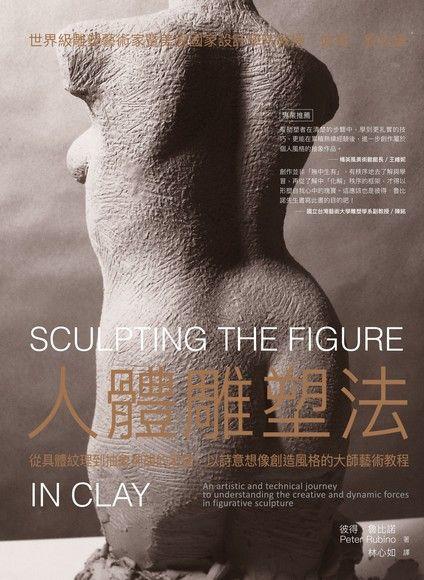 人體雕塑法