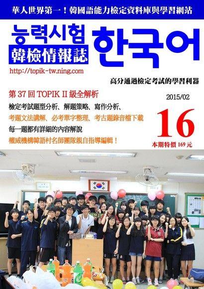 韓檢情報誌 02月號/2015 第16期