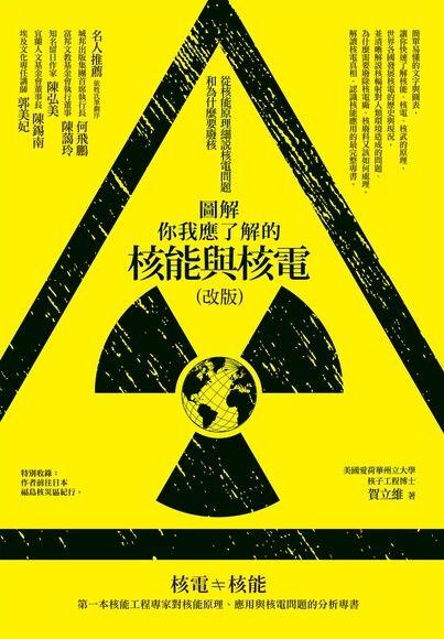 圖解你我應了解的核能與核電(改版)