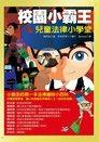 校園小霸王:兒童法律小學堂