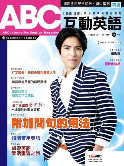 ABC互動英語2011年8月號No.110