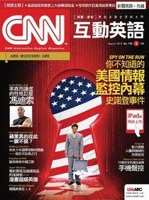 CNN互動英語 08月號/2013 第155期