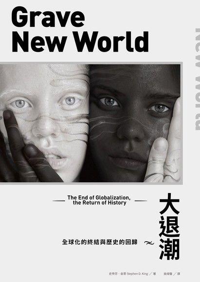 大退潮:全球化的終結與歷史的回歸