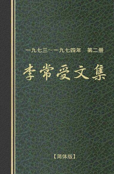 简1973-74第二册‧李常受文集