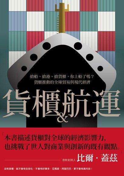 貨櫃與航運:搶船、搶港、搶貨櫃,你上船了嗎?貨櫃推動的全球貿易與現代經濟體系- 馬克.萊文森  Readmoo 讀墨電子書