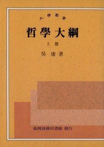 A Scheme of Philosophy (Vol.1) 哲學大綱㊤