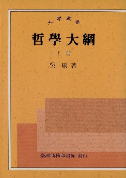 A Scheme of Philosophy (Vol.1) 哲學大綱㊤