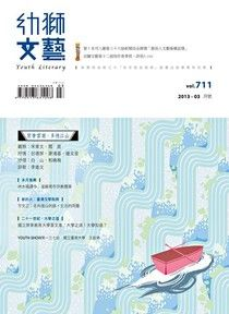 幼獅文藝2013.03月號 精選版