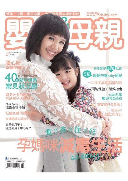嬰兒與母親 02月號/2015 第460期