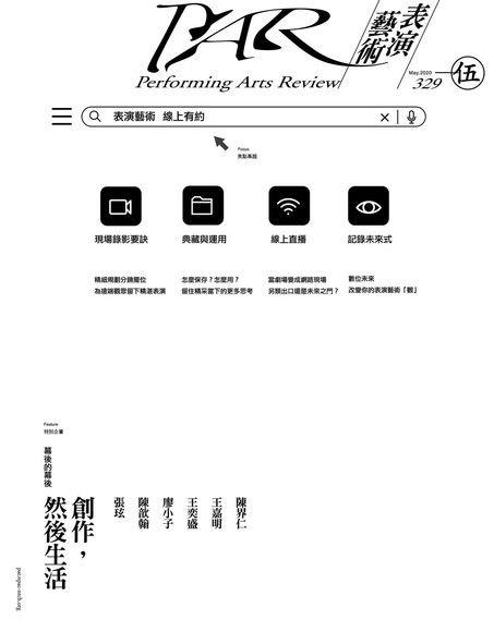 PAR 表演藝術 05月號/2020 第329期