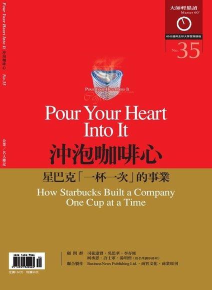 大師輕鬆讀035:沖泡咖啡心