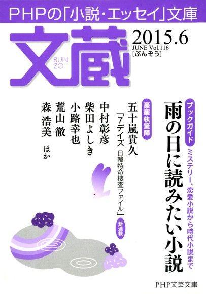 文藏2015.6