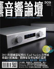 Audio Art 音響論壇 06月號/2014 第309期