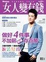 女人變有錢雙月刊 01-02月號/2013 第25期