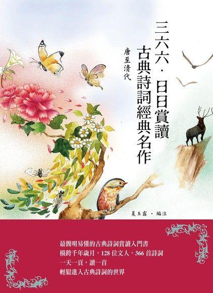 三六六.日日賞讀古典詩詞經典名作(唐至清代)