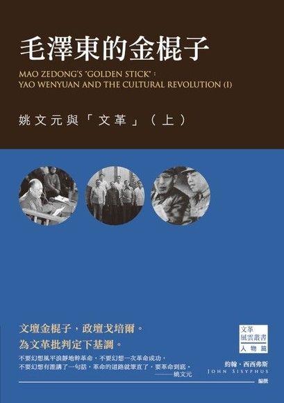 毛澤東的金棍子