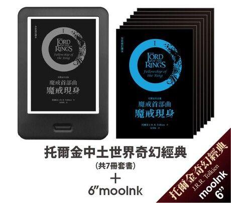mooInk +《托爾金中土世界奇幻經典套書(七冊)》套組