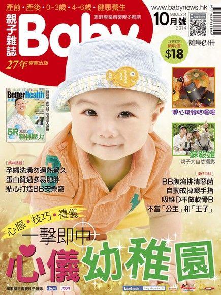 Baby Magazine親子雜誌 10月號/2014 第251期