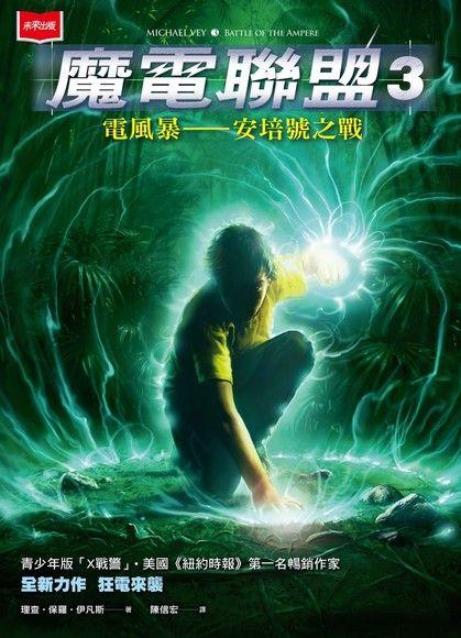 魔電聯盟3:電風暴──安培號之戰