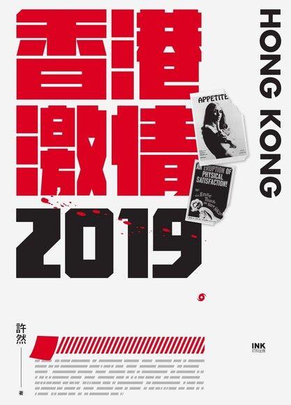 香港激情.2019