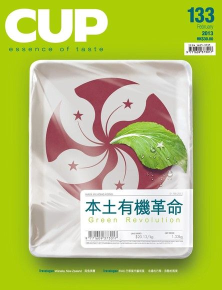 CUP 02月號/2013 第133期