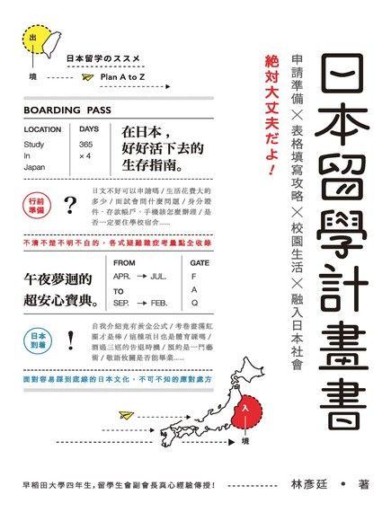 日本留學計畫書:申請準備╳表格填寫攻略╳校園生活╳融入日本社會,??大丈夫??!
