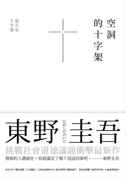 空洞的十字架