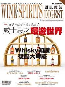 酒訊Wine & Spirits Digest 04月號/2013 第82期