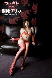 【Vijin 專科  No.79】桐原ERIKA ~爆乳美女的淫慾蜜桃~