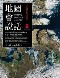 地圖會說話(10週年增訂版)