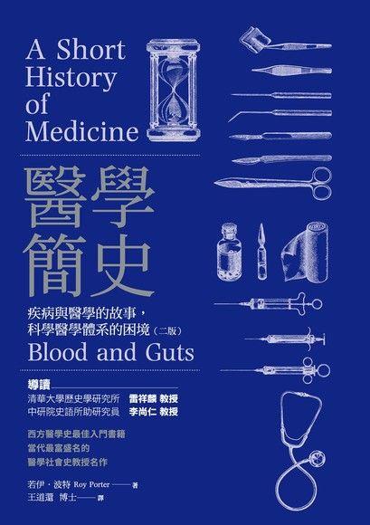醫學簡史(二版)