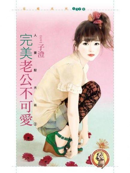 完美老公不可愛【人妻馭夫術2】(限)