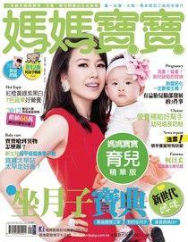 媽媽寶寶育兒版 09月號/2012 第307期