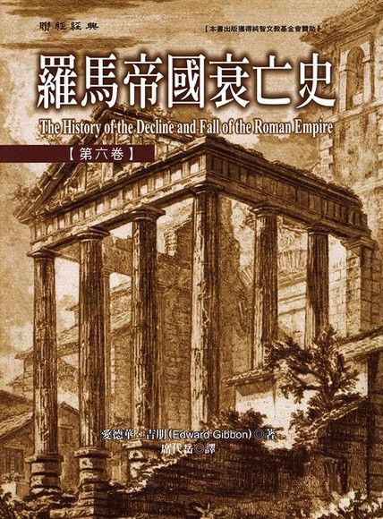 羅馬帝國衰亡史【第六卷】
