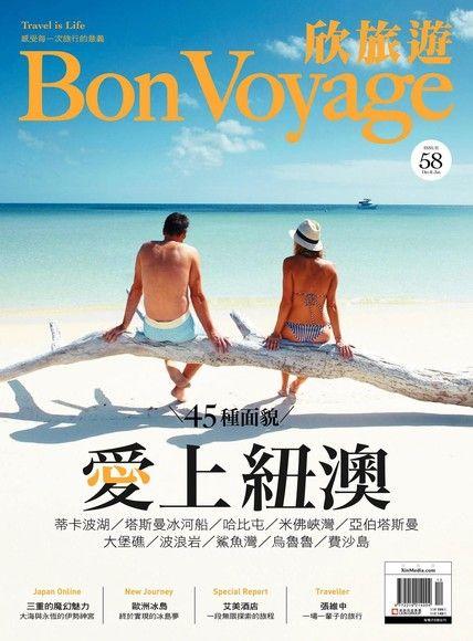 Bon Voyage一次旅行雙月刊 12+01月號/2017 第58期