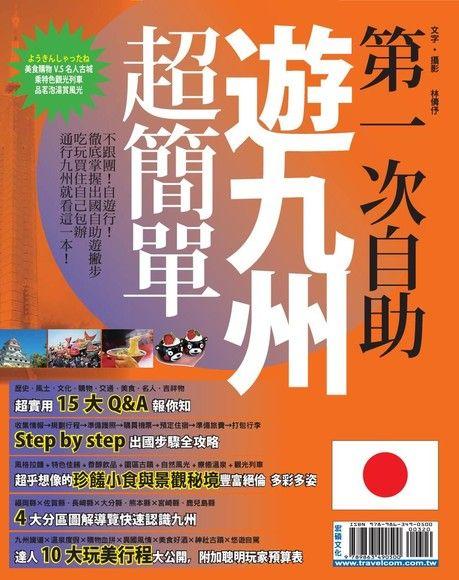 第一次自助遊九州超簡單