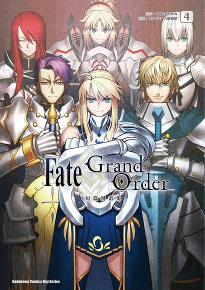 Fate/Grand Order短篇漫畫集 (4)