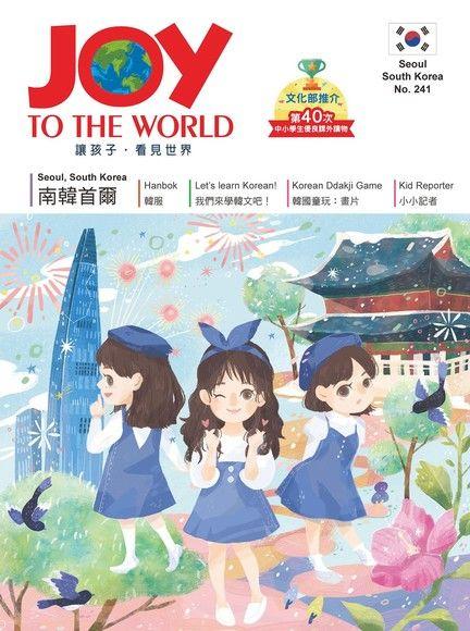 Joy to the World No.241 佳音英語世界雜誌