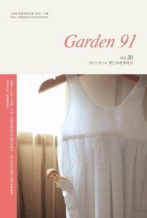 Garden 91 季刊第二十號
