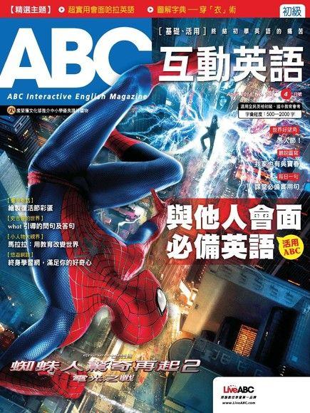 ABC互動英語 04月號/2014 第142期