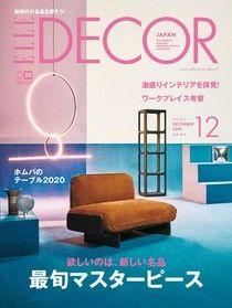 ELLE DECOR No.163 【日文版】