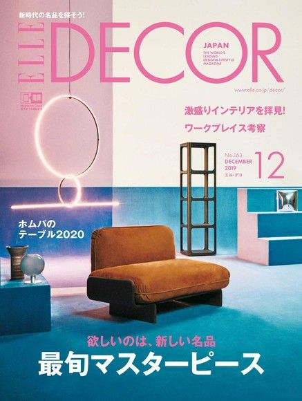 ELLE DECOR No.163 【日文版】