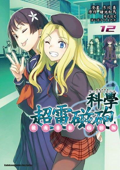 魔法禁書目錄外傳 科學超電磁砲 (12)(漫畫)