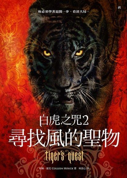 白虎之咒2:尋找風的聖物