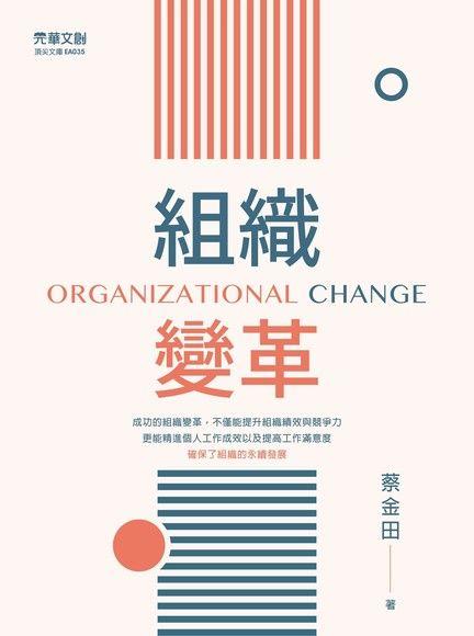 組織變革 ORGANIZATIONAL CHANGE