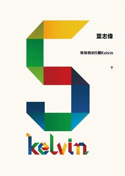 我和我的5個Kelvin(下)