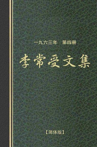 简1963第四册‧李常受文集